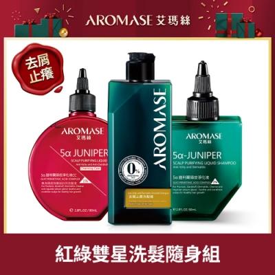 AROMASE艾瑪絲 紅綠雙星隨身組-去屑止癢 (2%淨化液80ml+CC淨化液80ml+洗髮90ml)
