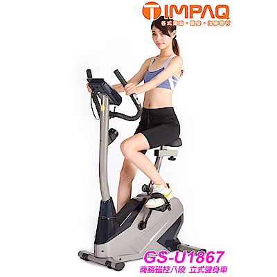 IMPAQ英沛克 - 台灣製造商務磁控八段健身車 - MQ-GSU1867