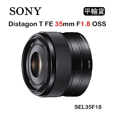 SONY E 35mm F1.8 OSS (平行輸入)