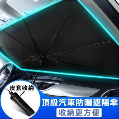 【super舒馬克】汽車防曬遮陽傘/汽車隔熱遮陽板_經濟型小號