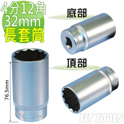 良匠工具 台灣製造 4分(1/2 ) 內12角 32mm全霧/霧面 手動 長套筒.