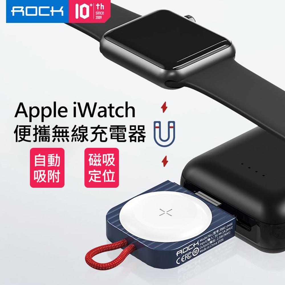 ROCK Apple Watch 無線充電器 iwatch磁力充電 支援S1/2/3/4/5/6蘋果手錶