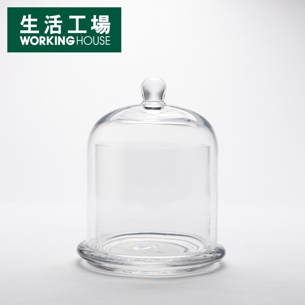 【超殺優惠▼全館3折起-生活工場】享受滋味玻璃罩點心盅