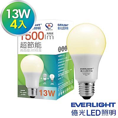 Everlight億光 13W LED燈泡 全電壓E27節能標章-黃光4入