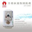 APPLE 7.8公升全開水溫熱開飲機 AP-1688