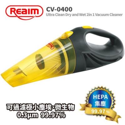 【萊姆】 REAIM超潔淨乾溼兩用吸塵器(車用12V吸塵器 HEPA濾網)
