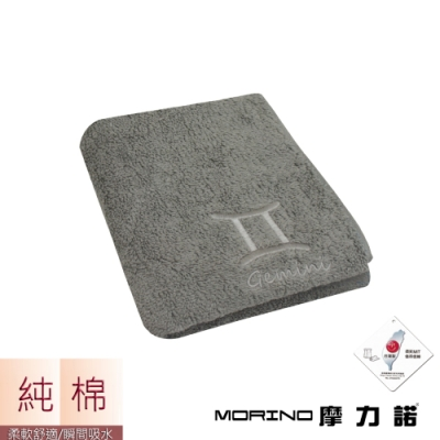 MORINO摩力諾 個性星座毛巾-雙子座-尊榮灰