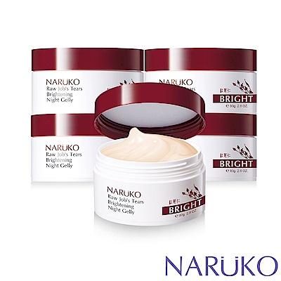 NARUKO牛爾 紅薏仁健康雪白晚安凍膜5入