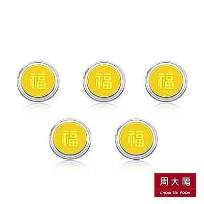 周大福 五福臨門黃金金片/金章/金幣(豬年限定)