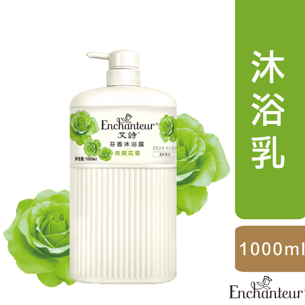 Enchanteur艾詩 芬香沐浴露 1000ml(清爽花香)
