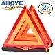 Ahoye 國際標準高亮反光三角警示架 2入組 product thumbnail 1