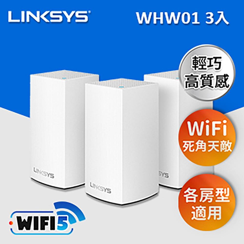Linksys Velop 雙頻 AC1300 Mesh Wifi(三入)網狀路由器