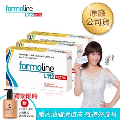 限時加贈 登記領10% 芙媚琳-FORMOLINE-L112-EXTRA加強錠 3盒