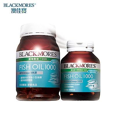 澳佳寶Blackmores 深海魚油1000 (200顆+60顆)