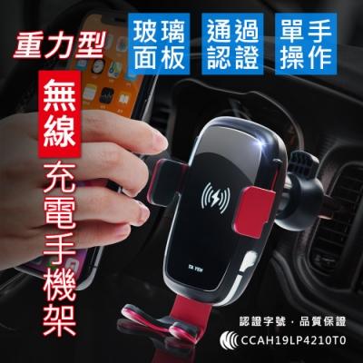 重力型自動無線充電手機架 玻璃面板 觸控感應 自動開夾