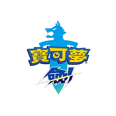 (預購) 寶可夢 劍 -- NS 亞洲 中文一般版