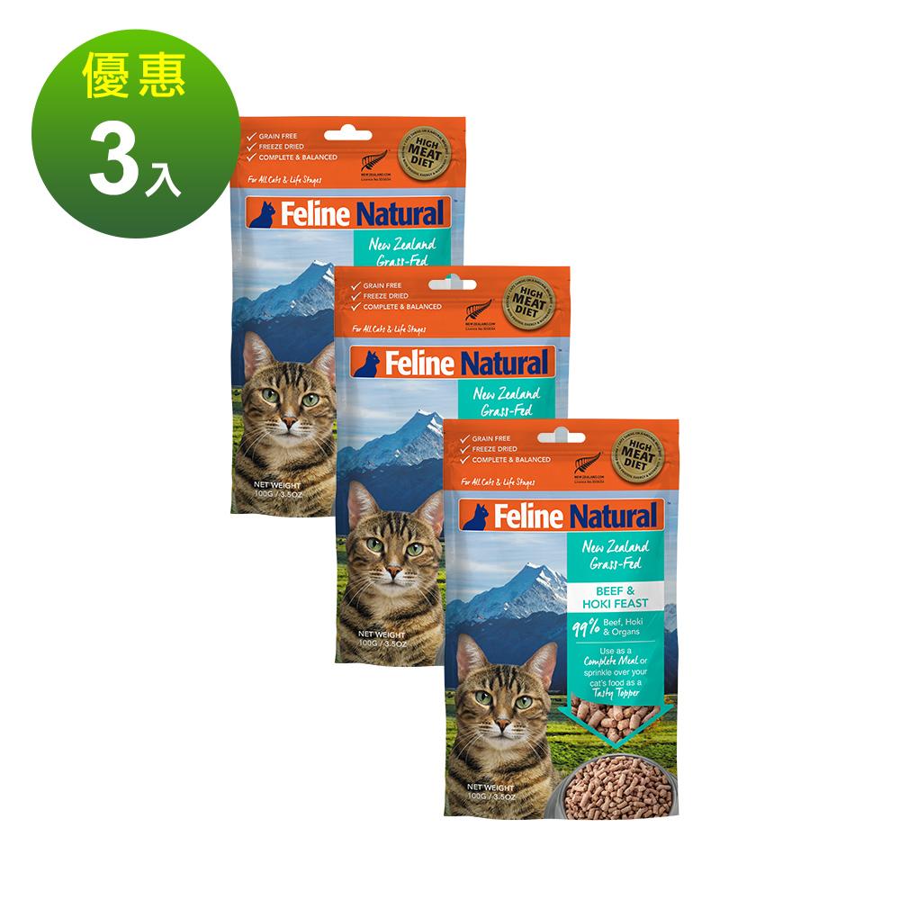 【買二送一】紐西蘭K9 Natural冷凍乾燥貓咪生食餐99% 牛肉+鱈魚  100G