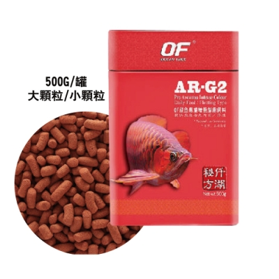新加坡OF仟湖 - AR-G2 傲深龍魚增豔御用飼料500g 小顆粒/大顆粒(龍魚飼料)
