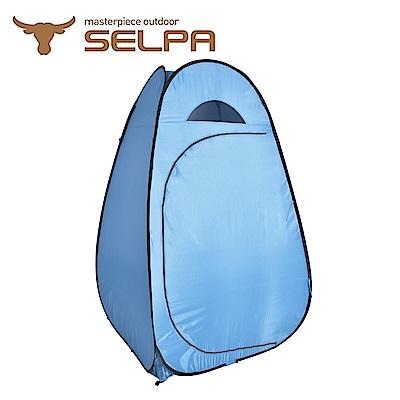韓國SELPA戶外單人帳篷藍色行動更衣室行動廁所遮風擋雨