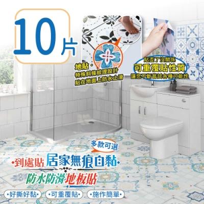 【家適帝】 居家無痕自黏防水防滑地板貼1包(10片/包)