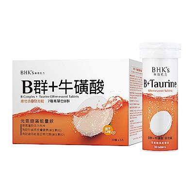 BHK s B群+牛磺酸 發泡錠 (3瓶/盒;10粒/瓶)