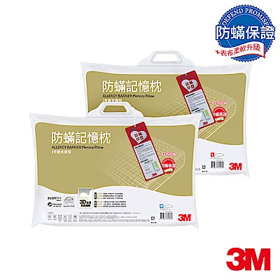 3M 新絲舒眠防蹣記憶枕-平板支撐型M+L(2入組)