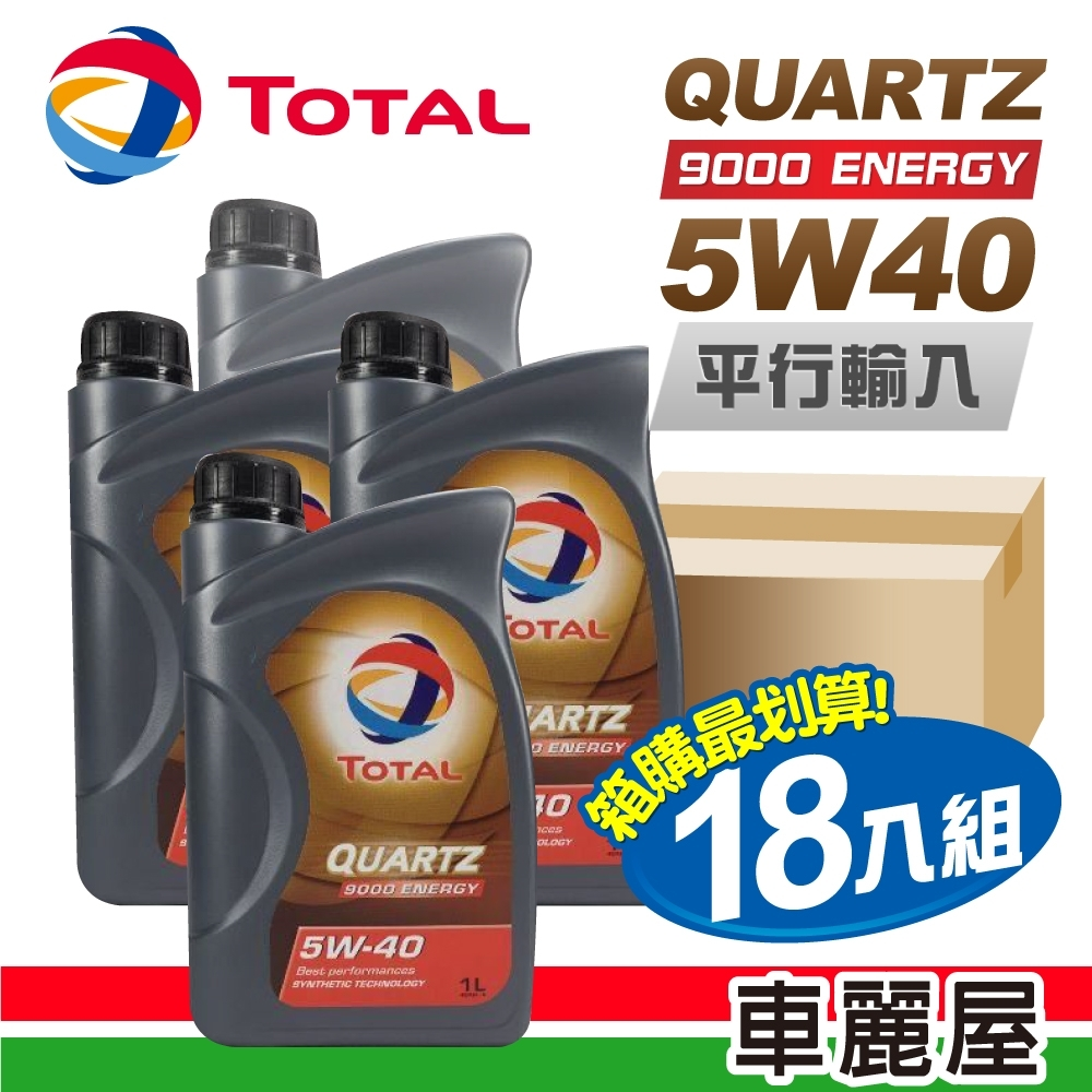 【TOTAL】9000 ENERGY SN 5W40 1L 節能型機油(整箱18瓶)
