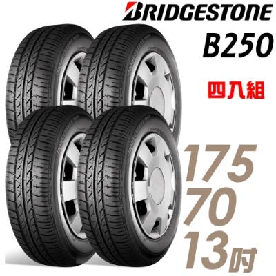 【BRIDGESTONE 普利司通】B250 省油耐磨輪胎_四入組_175/70/13(B250)