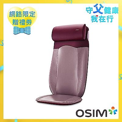 OSIM 背樂樂<b>2</b> OS-290 買就贈1000元禮劵(紫色) [新品上市]