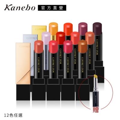 Kanebo 佳麗寶 COFFRET D'OR 水光我型口紅暢銷回饋組