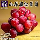 【天天果園】日本山梨縣原裝匠之紅葡萄2串禮盒(共約800g)