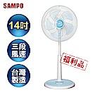 【超值限量福利品】SAMPO聲寶 14吋機械式立扇(SK-FC14)