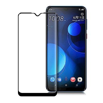 Xmart for HTC Desire 19+ 超透滿版 2.5D 鋼化玻璃貼-黑