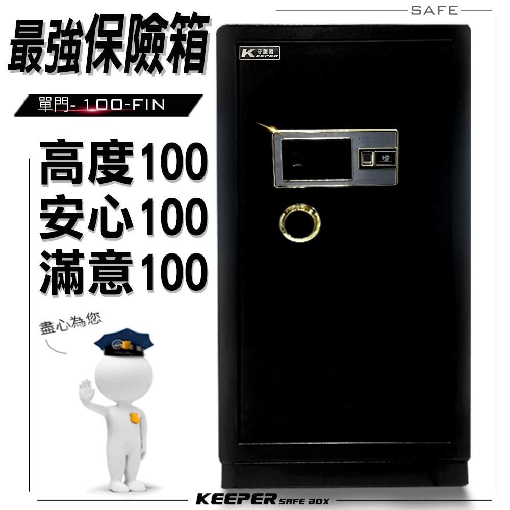 【守護者保險箱】大型保險箱 保險櫃 100cm 電子 密碼 指紋保險箱 100FIN-1