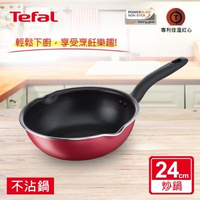 Tefal 法國特福凱旋紅系列24CM不沾小炒鍋