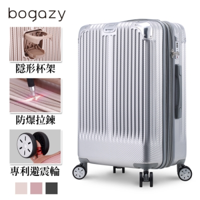 Bogazy 極致亞鑽 26吋編織紋登機箱行李箱(時尚銀)