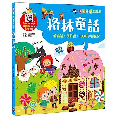 Kid s童話屋:格林童話【附故事CD】