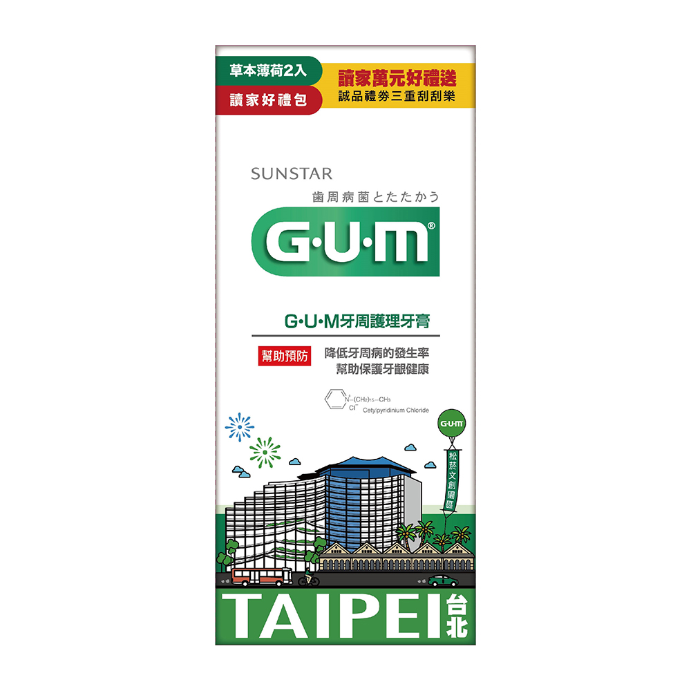 GUM 松菸誠品包-薄荷牙膏140gx2入