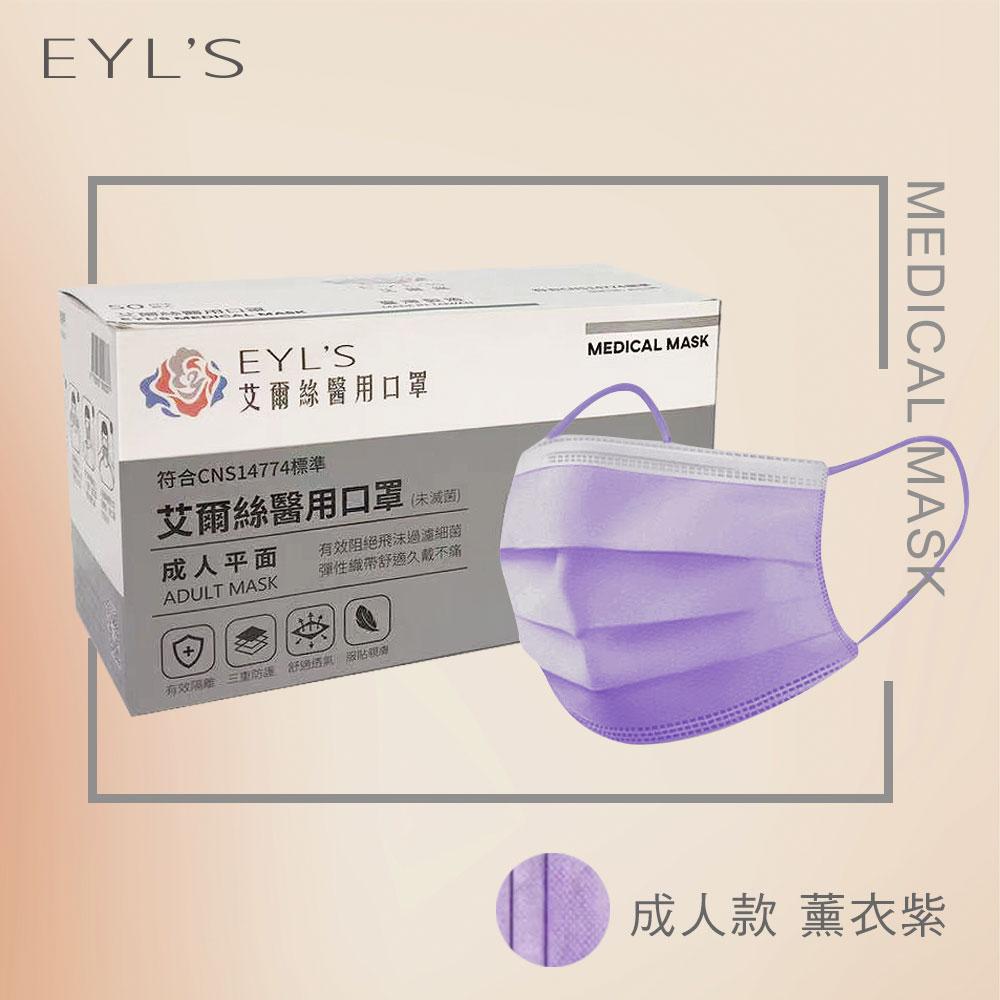 EYL'S 艾爾絲 醫用口罩 成人款-薰衣紫1盒入(50入/盒)
