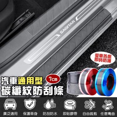 EZlife汽車通用型碳纖紋防刮條(7*100cm)2入組