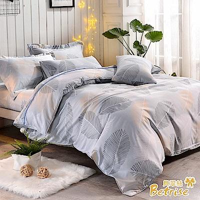 Betrise淺草  加大-環保印染新天絲德國銀離子防蹣抗菌四件式兩用被床包組