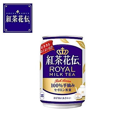 紅茶花傳-皇家奶茶-280ml