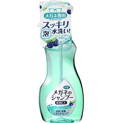 日本SOFT99 眼鏡清洗液-超除菌型(清涼藍莓)-急速配