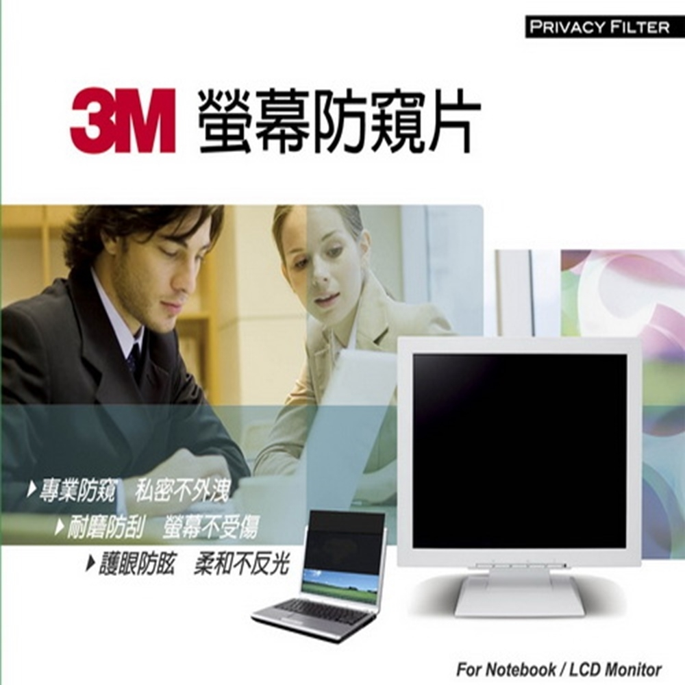 3M 新版螢幕觸控防窺片comply貼附系統 14.0吋(16:9) PF14.0W9 新安裝防窺片