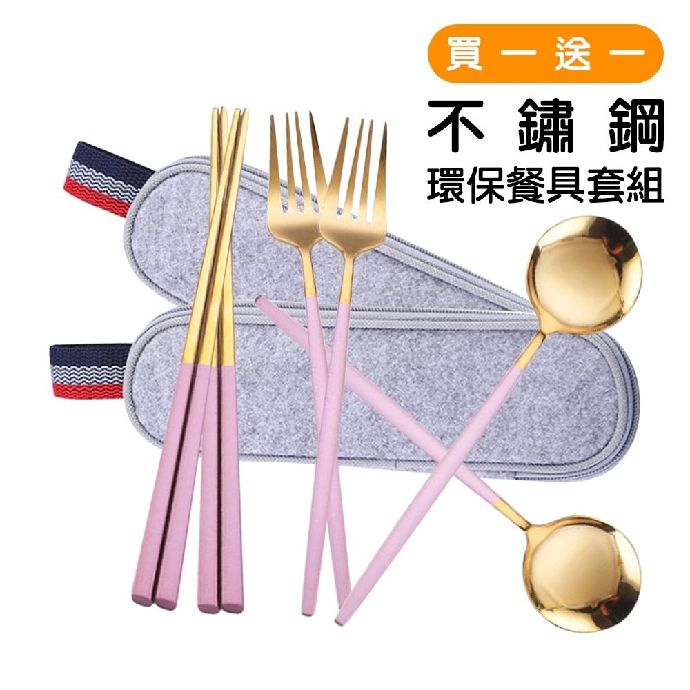 (買一送一) 葡萄牙風格不鏽鋼環保餐具套組(三件組) 筷子 湯匙 叉子 環保餐具套組 1入