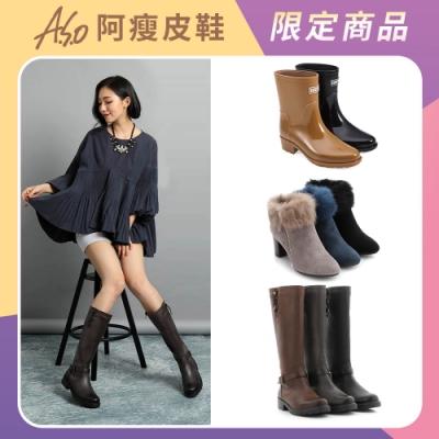 【A.S.O 阿瘦集團】女款秋冬必備 短靴/中筒靴/長靴/晴雨靴(五款任選)