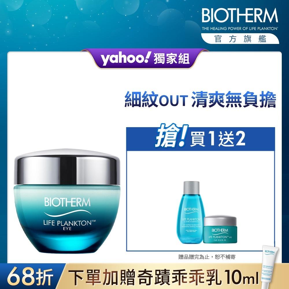 【官方直營】Biotherm 碧兒泉 奇蹟活源淡細紋眼霜 15ml product image 1