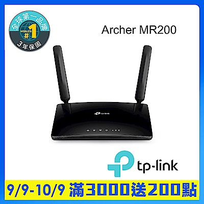 TP-Link Archer MR200 AC750無線雙頻wifi網路4G分享器 路由器