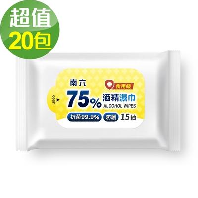 南六 75%食用級酒精濕巾 (15抽/包) x20包組