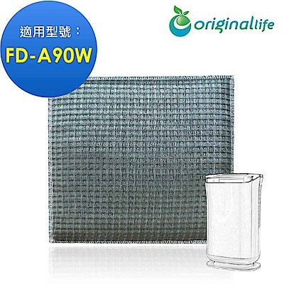 適用3M:FD-A90W 超淨化空氣清淨機濾網 長效可水洗 Original Life